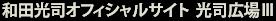 和田光司オフィシャルサイト−光司広場III−